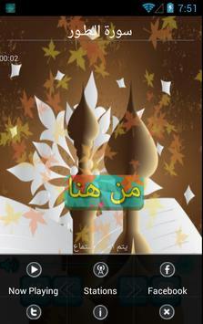 قرأن كامل سعود الشريم بدون نت screenshot 3