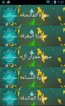 قرأن كامل سعود الشريم بدون نت screenshot 4