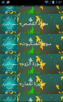قرأن كامل سعود الشريم بدون نت screenshot 7