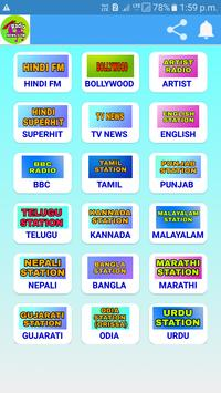 Indian Radio (All India Radio) screenshot 1
