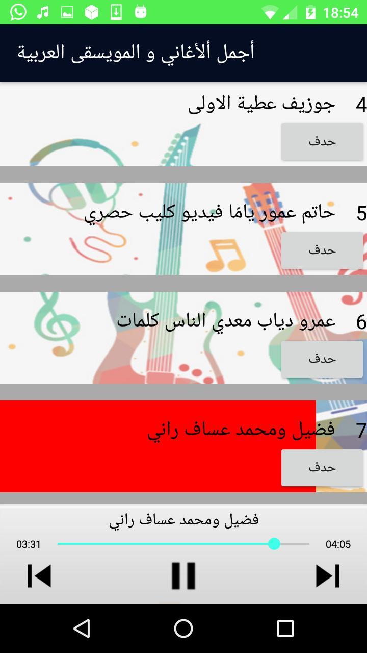 أجمل أغاني عربية لسنة2017 Top Music Arabe Mp3 For Android Apk Download