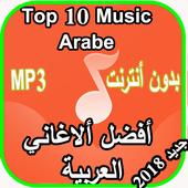 أفضل ألبومات ألاغاني و الموسيقى العربية TOP music icon