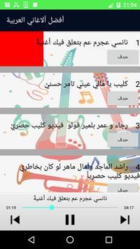 أفضل ألبومات ألاغاني و الموسيقى العربية TOP music poster