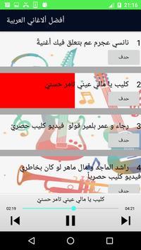 أفضل ألبومات ألاغاني و الموسيقى العربية TOP music screenshot 1