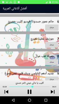 أفضل ألبومات ألاغاني و الموسيقى العربية TOP music screenshot 2