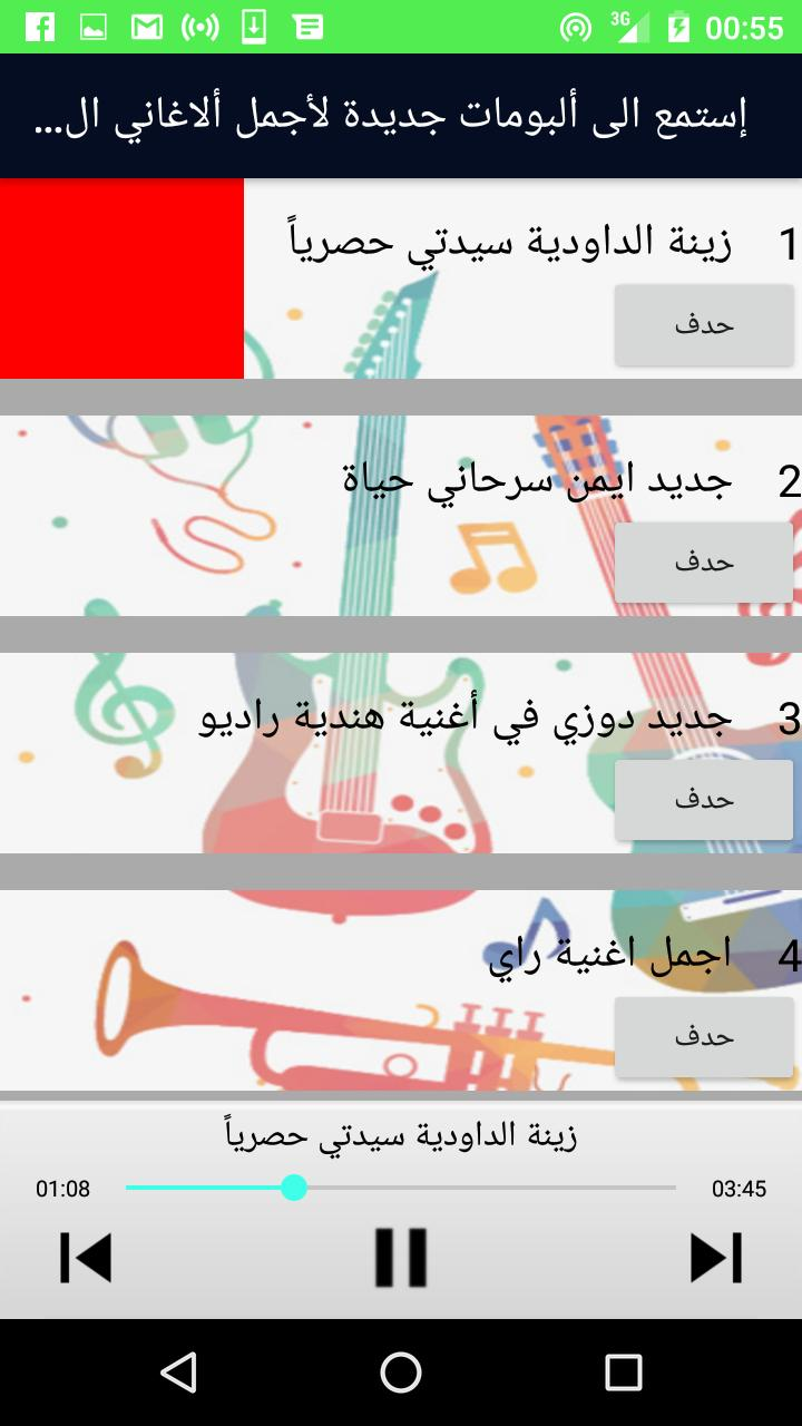 MP3 DIAB MUSIC GRATUIT WADI 6 TÉLÉCHARGER