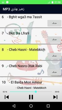زهير بهاوي غمزة screenshot 2