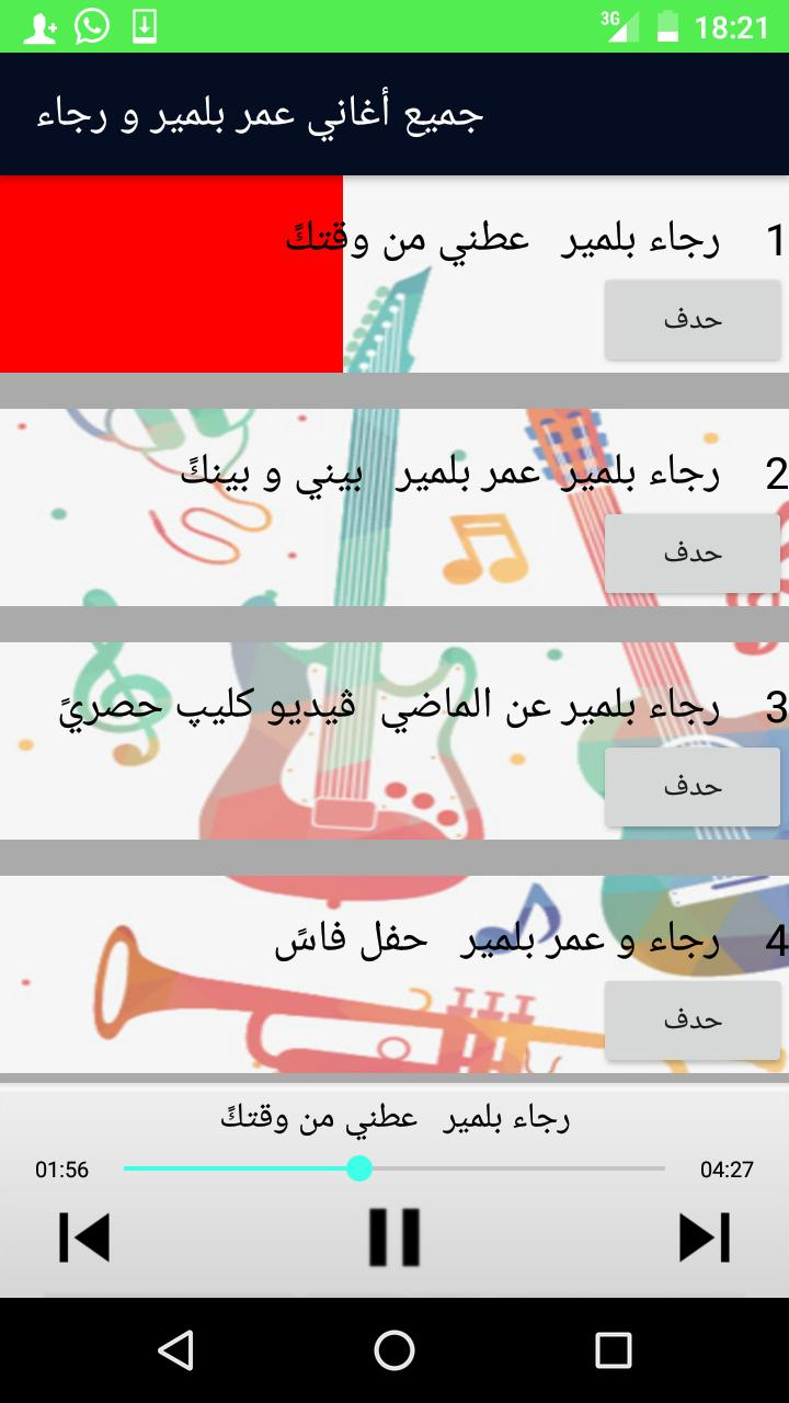 3AIBO TÉLÉCHARGER MP3 HADDAD YA GRATUIT DIANA