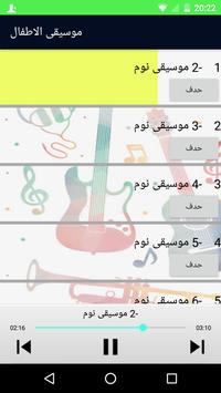 موسيقى نوم للاطفال screenshot 1