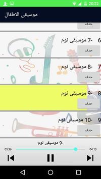 موسيقى نوم للاطفال screenshot 3