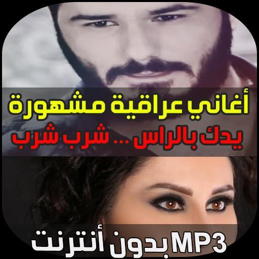 اغاني عراقية جديدة 2018 For Android Apk Download