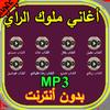 أغاني  الراي - Rai MP3 icon