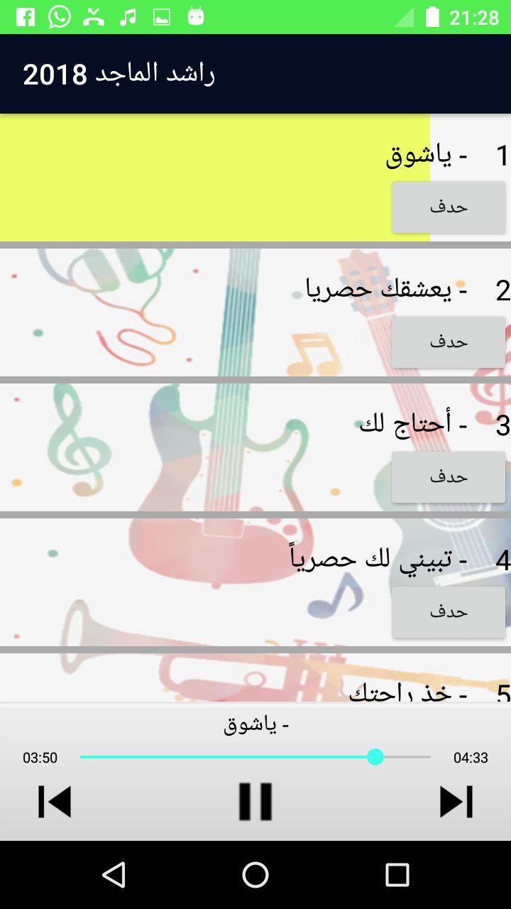 RASHED AL WAYLO MAJED MP3 TÉLÉCHARGER