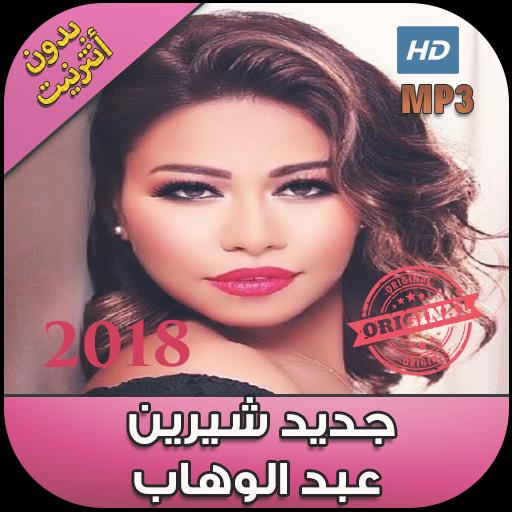 ABDELWAHAB TÉLÉCHARGER MP3 SHERINE