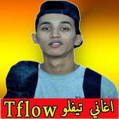 اغاني تيفلو tflow 2020 icon