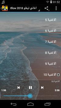 اغاني تيفلو tflow 2020 screenshot 3