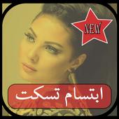جميع اغاني عربية ابتسام تيسكت ـ بغاني بعيوبي icon