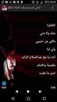 جميع اغاني عربية ابتسام تيسكت ـ بغاني بعيوبي apk screenshot