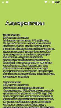 Your info for music musophon screenshot 2