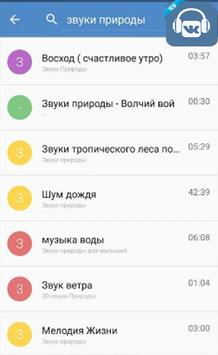 ‮КВ еткатноКВ акызуМ ьтачакС apk screenshot