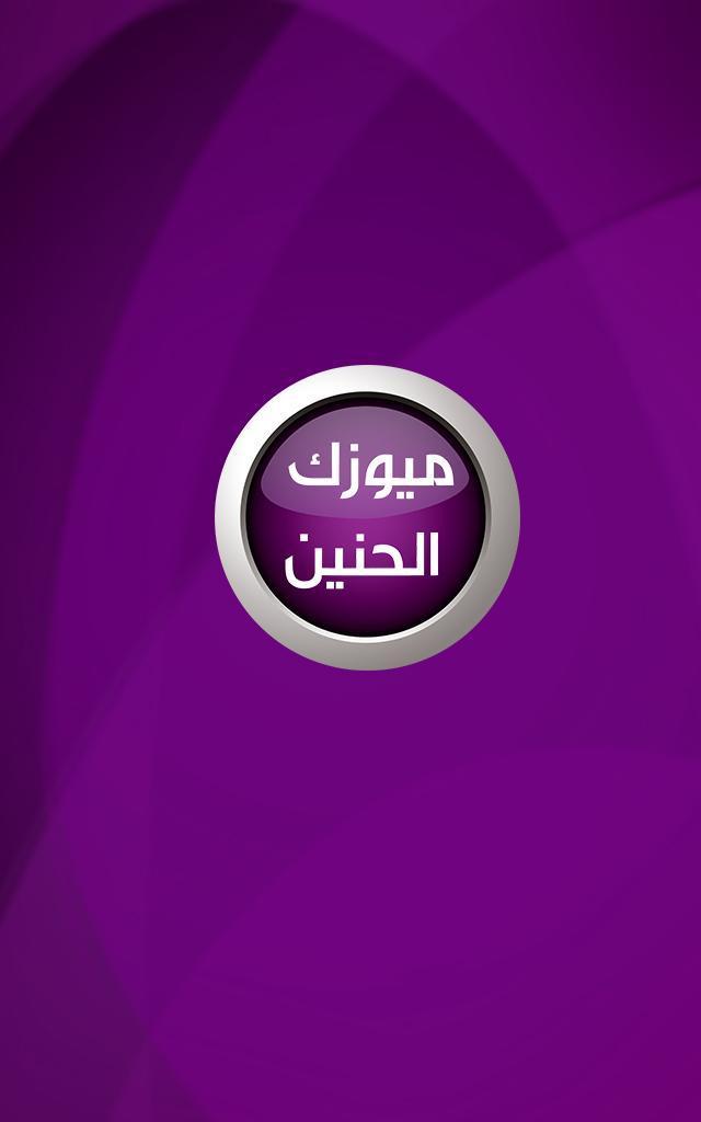 قناة ميوزك الحنين for Android - APK Download