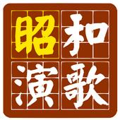 Showa Enka 2 icon