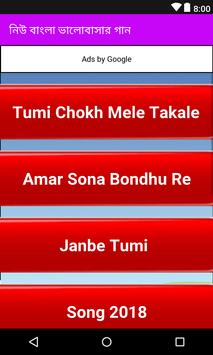 নিউ বাংলা ভালোবাসার গান screenshot 3