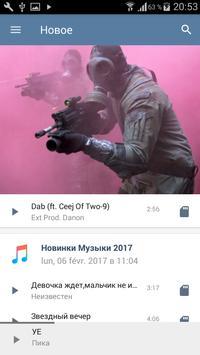 Скачать Музыка для Вконтакте apk screenshot