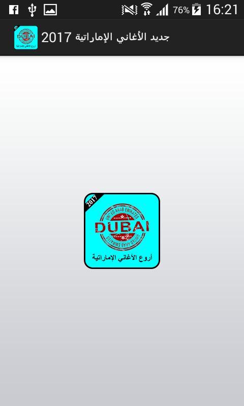 e9887e0b5 جديد الأغاني الإماراتية 2017 for Android - APK Download