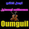 مصطفى أومكيل-icoon