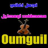 مصطفى أومكيل icon