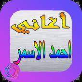 Songs Ahmed Asmar icon