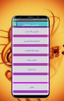 Songs of Hussein Faisal apk screenshot
