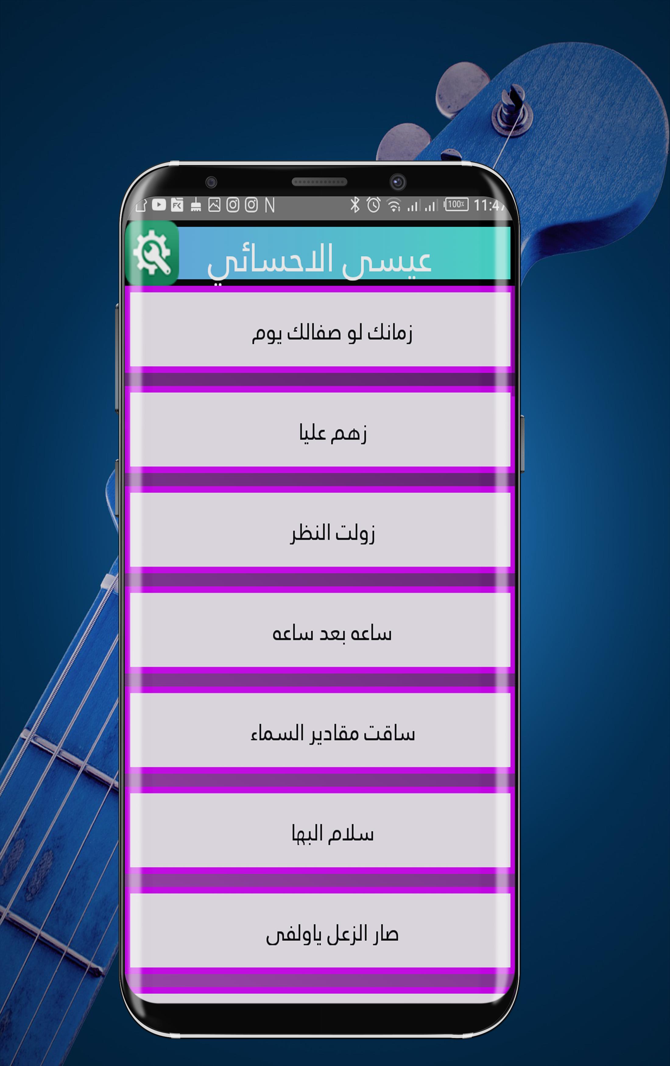 أغاني عيسى الاحسائي انا بانوح For Android Apk Download