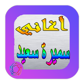 Songs of Samira Said icon