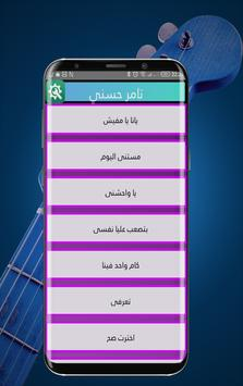 Songs Tamer hosny screenshot 1