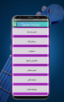 Songs Tamer hosny my religion and your religion apk screenshot