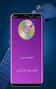Songs Tamer Hosni cover screenshot 2