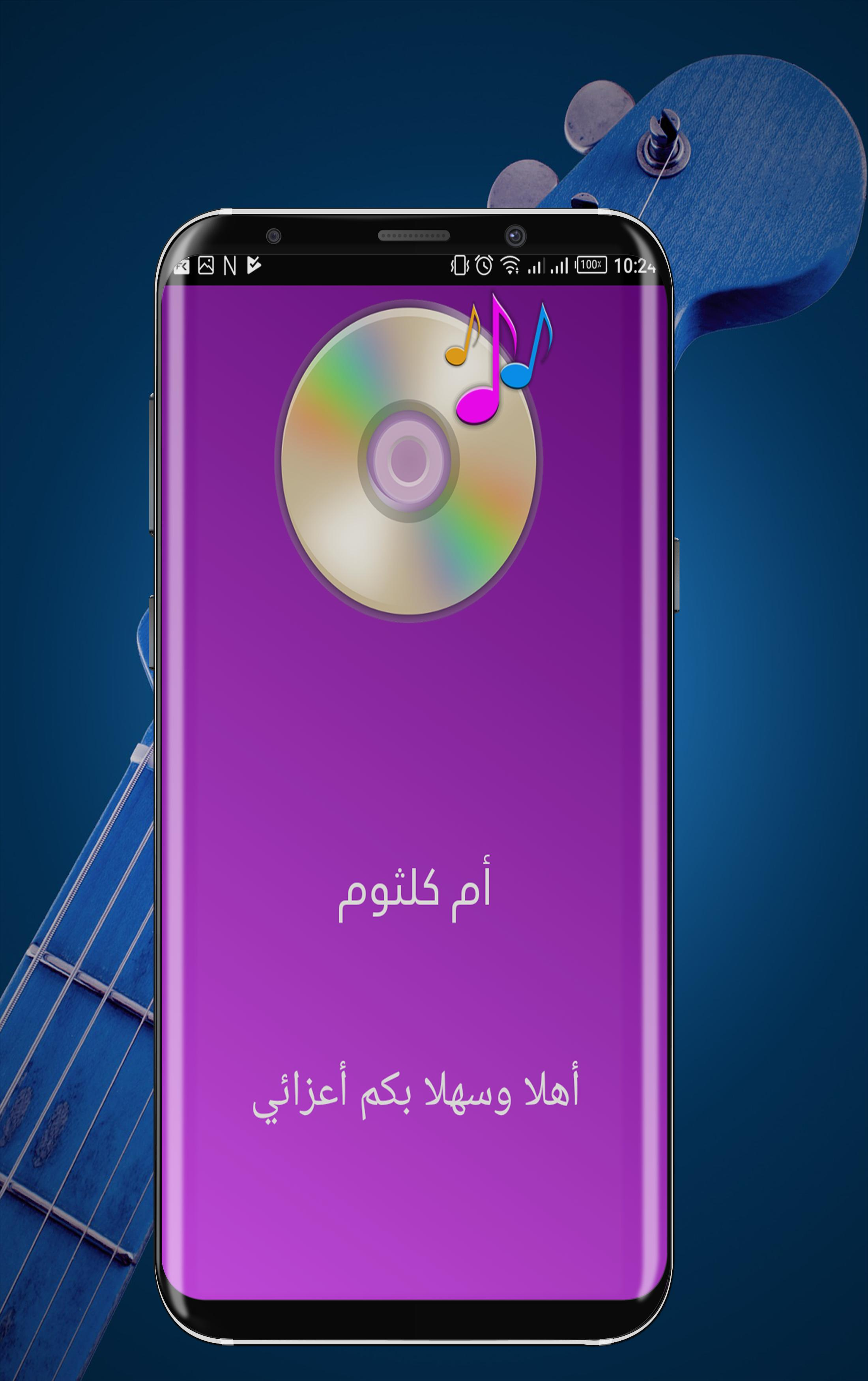 6db37fe20 أغاني أم كلثوم بعيد عنك for Android - APK Download