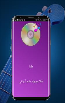 Songs of Yara poster
