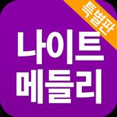 나이트 메들리 - 베스트 7080 트로트 icon