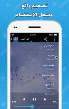 اغاني زهير بهاوي بدون انترنت apk screenshot