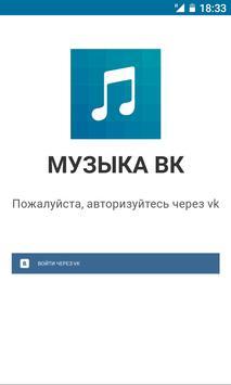 Музыка ВКонтакте скачать poster