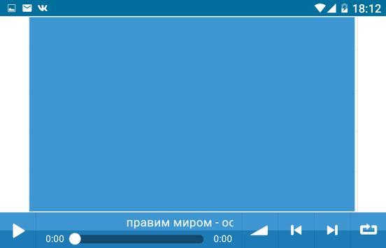 Музыка ВКонтакте скачать apk screenshot