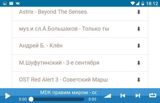 Музыка вк скачать screenshot 4