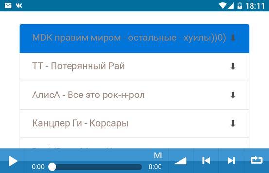Музыка вк скачать screenshot 1