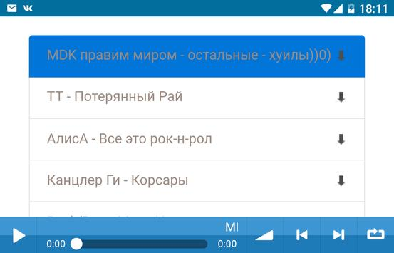 Музыка вк скачать screenshot 3