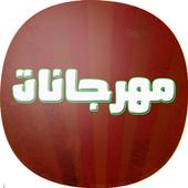 اغاني مهرجانات شعبي icon