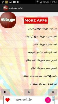 اغاني مهرجانات شعبي poster