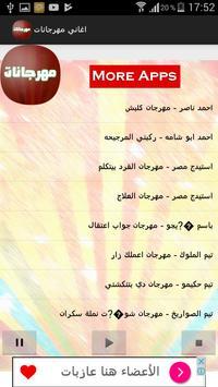 اغاني مهرجانات شعبي apk screenshot